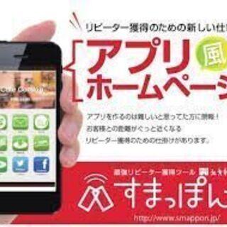 【店舗向け】簡単に作れる店舗アプリの作り方が無料で受講できます!