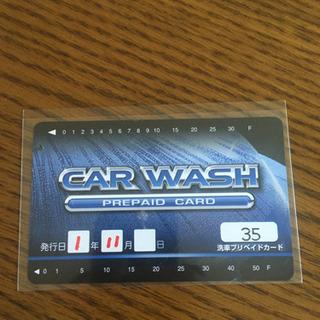 洗車プリペイドカード
