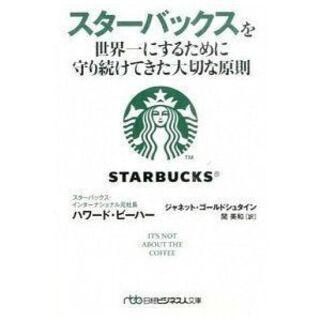 Starbucksスターバックス☆コーヒーカップセット☆ 新古未...