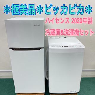 配達設置無料*地域限定*とってもお得!*冷蔵庫&洗濯機20…