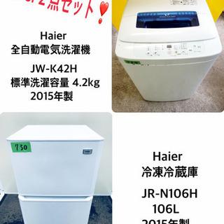 高年式★冷蔵庫/洗濯機✨一人暮らし応援♬