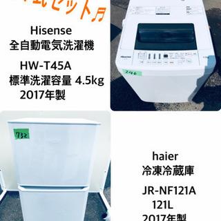 ♬高年式♬新生活家電!!冷蔵庫/洗濯機!!