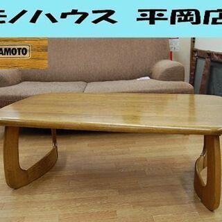 浜本工芸 センターテーブル T-1500 幅120×奥行70×高...