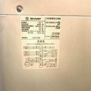 ☆SHARP 洗濯機 型番 ES-G55RC-P 製造 2016年製 - 売ります・あげます