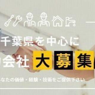 【業務委託】【経験者のみ】【月収70万円】TOTOのユニットバス...