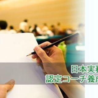 5/8(土)~9(日)開催 コーチング資格取得講座【2日間集中講...