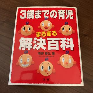 本「3歳までの育児まるまる解決百科」