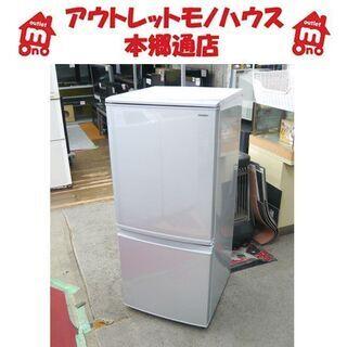 〇 札幌【美品!】2018年製 137L 2ドア冷蔵庫 シャープ...
