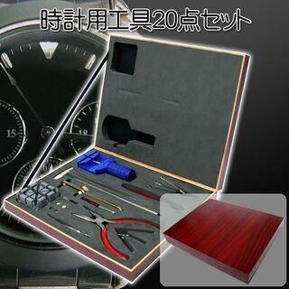 ②新品【時計用工具】20点/ケース付/腕時計/工具/ドライバー