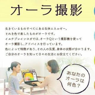【9月18日~20日】 オーラ体験つき 腸活性化ヨガ体験