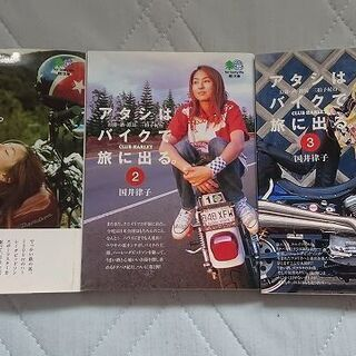 【値下げ】枻文庫 国井律子 アタシはバイクで旅に出る。1~3巻セット