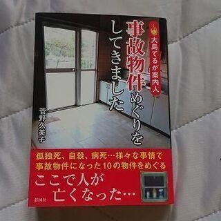 菅野久美子 『大島てるが案内人 事故物件めぐりをしてきました』