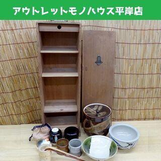 茶道具 セット 木製ケース付 織部平茶碗 不老園 他/水差 建水...