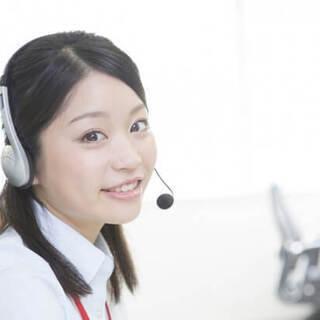 【未経験】コールセンタースタッフバイトリーダー募集