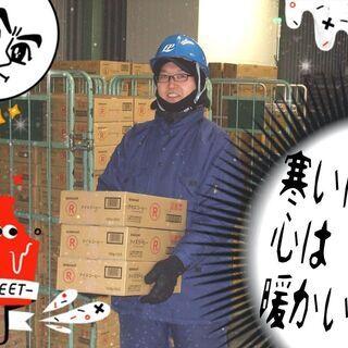 <時給1030円!!UPしました!>冷凍倉庫仕事人
