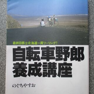 自転車野郎養成講座 のぐちやすお 山海堂 1996年第6刷発行 ...