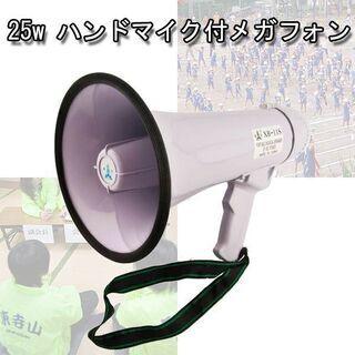 ②新品【ハンドメガホン】マイク付/イベント/集会/演説/拡声器