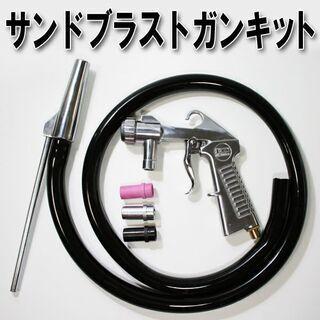 ②新品【サンドブラストガン】サビ落とし/下地処理