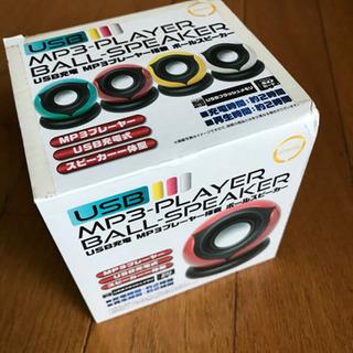 MP3プレーヤー  ボール型スピーカー