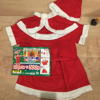 サンタの服 女の子用