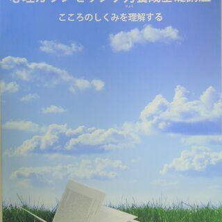 10/18(日)心理カウンセリング力(りょく)養成基礎講座 体験...