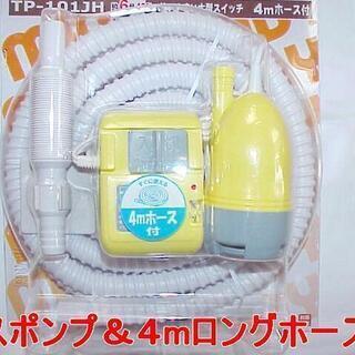 値下げ/新品/バスポンプ/4mホース付/黄色
