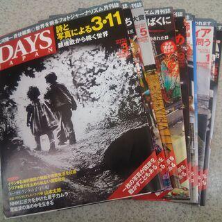 雑誌『DAYS JAPAN』10冊