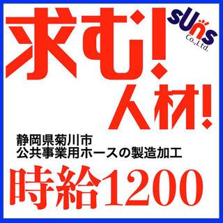 公共工事用特殊ホースの製造加工オペレーター 【高時給・高待遇】