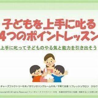 【ZOOMオンライン講座】10/6(火)子どもを上手に叱る4つの...