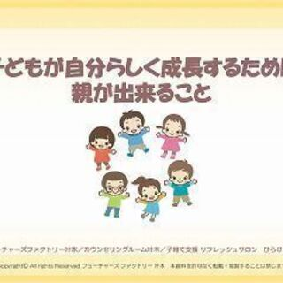 【ZOOMオンライン講座】10/14(水)子どもが自分らしく成長...