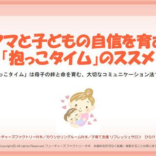【ZOOMオンライン講座】10/23(金)ママと子どもの自信を育...