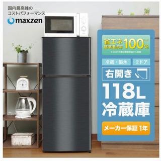 冷蔵庫 maxzen 黒