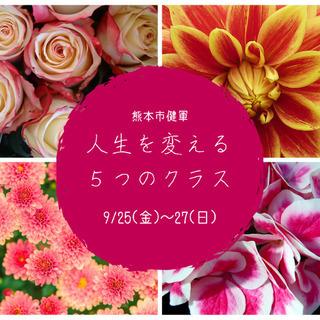 9/25(金)~27(日) 人生を変える5つのクラス