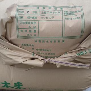🍚新米コシヒカリ 玄米30kg 無料配達します❗