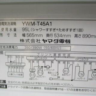ヤマダ電機 全自動電気洗濯機 4.5kg 95L 作動OK - 売ります・あげます