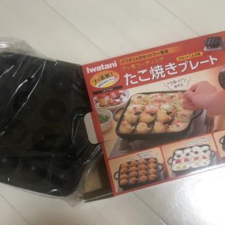 【新品】たこ焼きプレート16穴