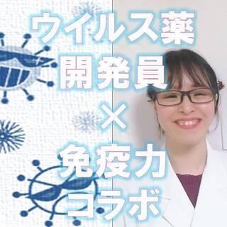 💡元ウイルス薬開発者から学ぶ、免疫力強化講座![基本編]