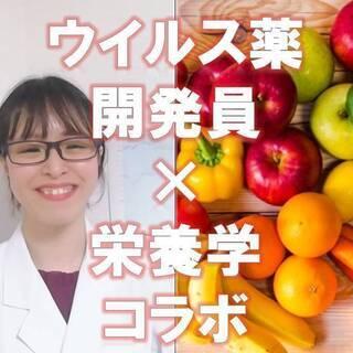 💡元ウイルス薬開発員が教える、栄養セミナー![初心者/基本編]