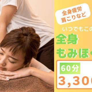 【60分3300円!仙台駅チカ★全身もみほぐしアロマリラク…