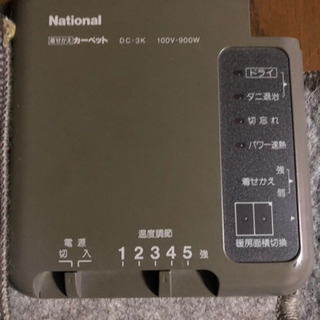 ナショナル電子カーペットDC-3K