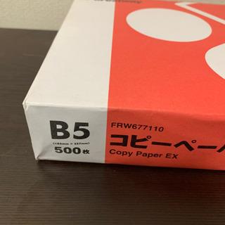 新品B5コピー用紙500枚