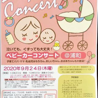 9/24浦和ベビーカーコンサート