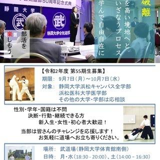 「浜松医科大学」で合気道を始めよう!2020 - 浜松市
