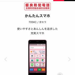 新品 ワイモバイル かんたんスマホ 705KC / 京セラ