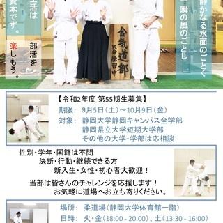 静岡県立大学短期大学部に再び合気道部を!2020 - 静岡市