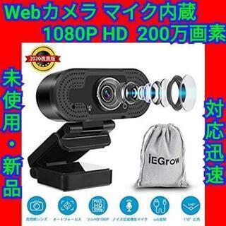 Webカメラ マイク内蔵 1080P HD 30FPS 200万画素