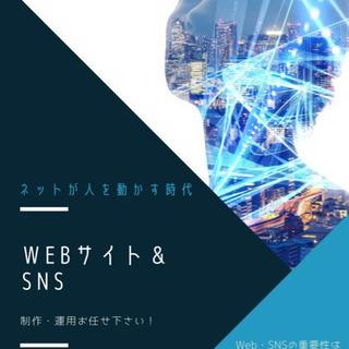 ③【限定価格有】HP・LP・SNS制作