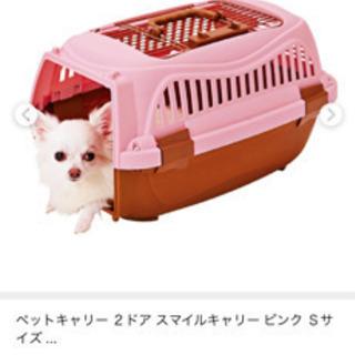 犬用キャリー(ピンク色)