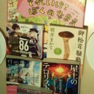 平日夜JR神戸線沿線 本が好きな方集まりませんか(関西圏で本の茶...