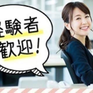 【マイカー通勤可】経理に関する事務/東証一部上場企業100%子会...